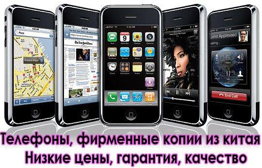 заказать копию iphone